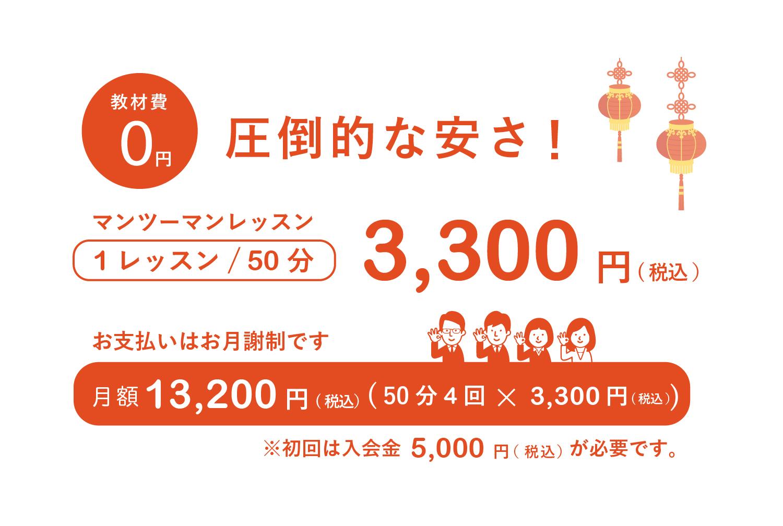 入会金→5.000円(教材費等は一切かかりません。)レッスン料(月4回)→1レッスン50分/3.300円※3300×4の13200円のお月謝制です