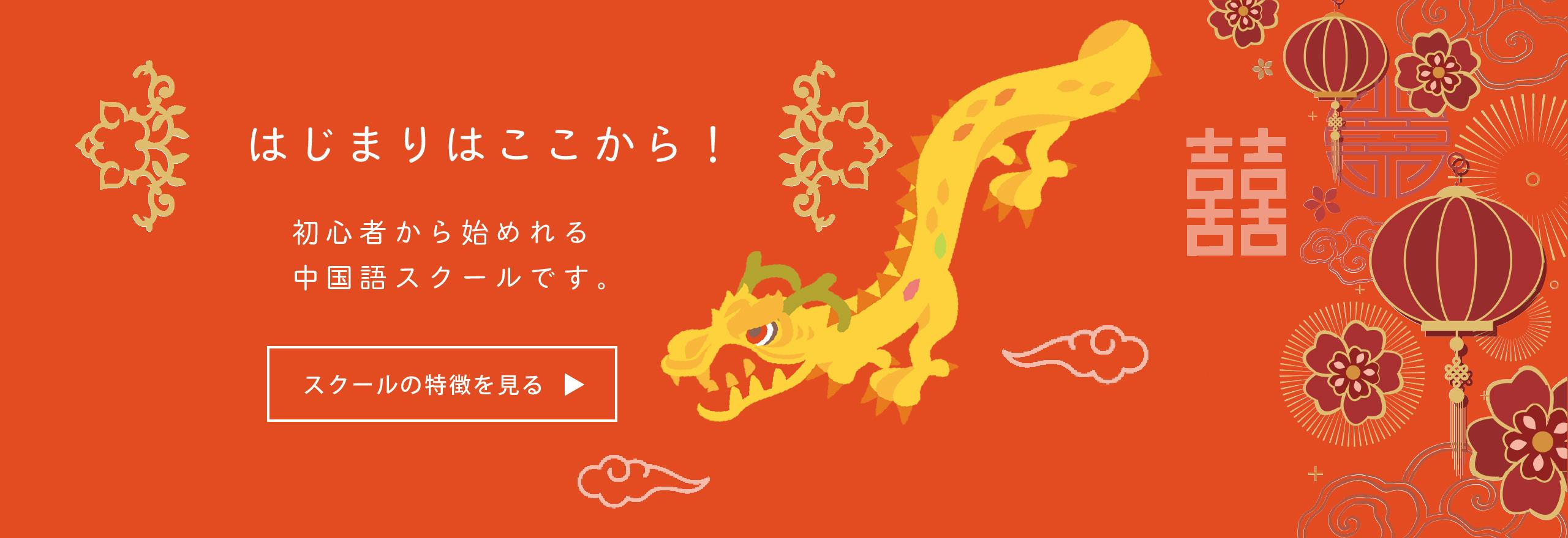 初心者から始めれる中国語スクール